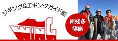 愛知県南知多篠島│ジギング&エギング(ソルトルアー)の釣り船・ウイング